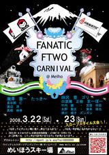 FANATIC/FTWO CARNIVAL