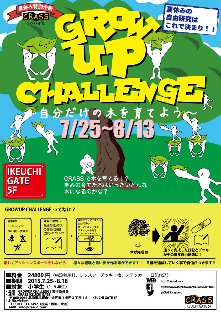 GROWUP-CHALLENGE-P
