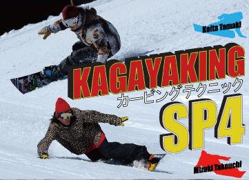 kagayaking-sp4