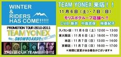 TEAM YONEX モリスポグループ店舗へ来店!