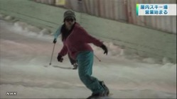 埼玉 屋内スキー場がオープン