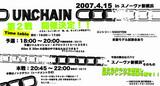 2007.4.15(sun) UNCHEIN大会in Snova新横浜