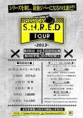 ジブイベント【Game of S.H.R.E.D Tour】in石打丸山!