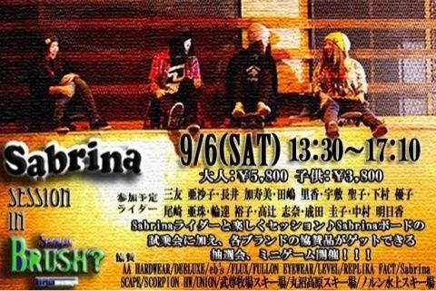 sabrina_event_flyer