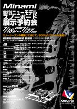 MINAMI '08/'09 ニューモデル スノーボード展示予約会開催決定!!