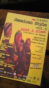ひるがの Jamaican Style.5