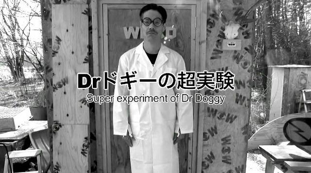 Dr Doggyの超実験
