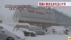 スキー場で雪崩、男女3人巻き込まれ重軽傷 北海道・ニセコ町
