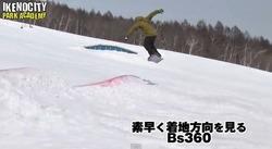 キッカーを使ってバックサイド360 /スノーボード ハウツー