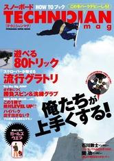 SCLOVER完全プロデュースによる ハウツーマガジンが11/30に発売!