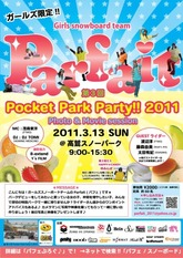 ガールズ限定!「Pocket Park Party!! 2011 Photo & Movie session」