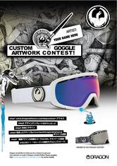 Dragon presents 「Custom Artwork Contest(カスタムアートワークコンテスト)」開催!