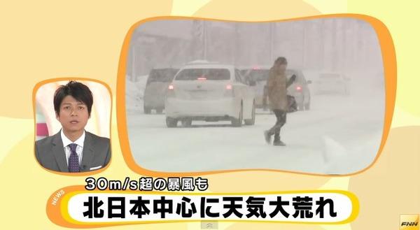 北日本中心に天気大荒れ