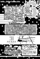 学生によるスノーボードクラブイベント【雪板狂宴6】開催!!