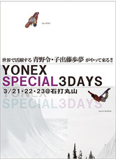 YONEX SPECIAL 3DAYS in石打丸山