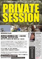 PRIVATESESSION追加開催情報!