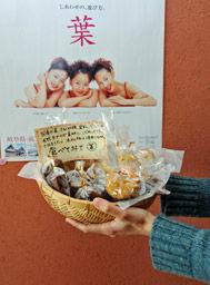 スキー客らに好評の手作り菓子=飛騨市神岡町伏方、Mプラザ