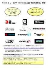 08/09ニューモデルSNOWBOARDS西日本合同試乗会