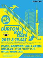 六本木ヒルズにてBURTON RAIL DAYS presented by MINIが開催!