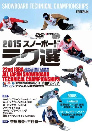 JSBA「2015スノーボード テク選」ジャケット