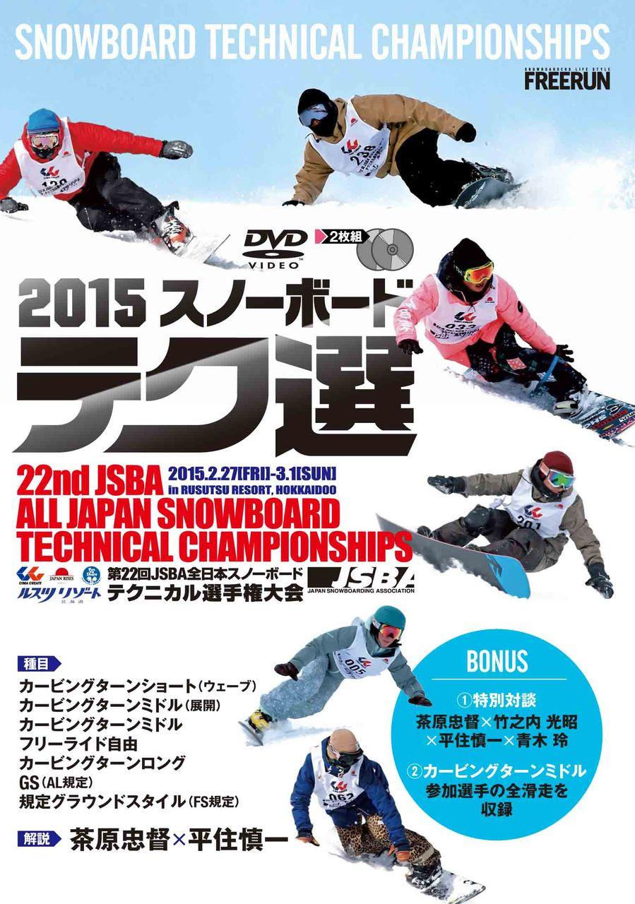 2015スノーボード テク選