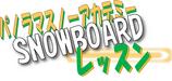 スノーシーズン前の滑りをチェック  in スノーヴァ新横浜!!