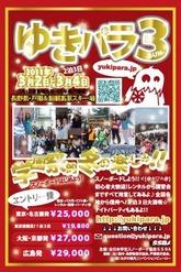 学生でゲレンデを埋め尽くせ!ゆきパラ3-SUN-開催!!