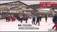 北塩原村のスキー場で 遭難した男性を救出