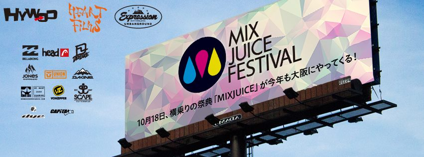 mixjuice fes 2014