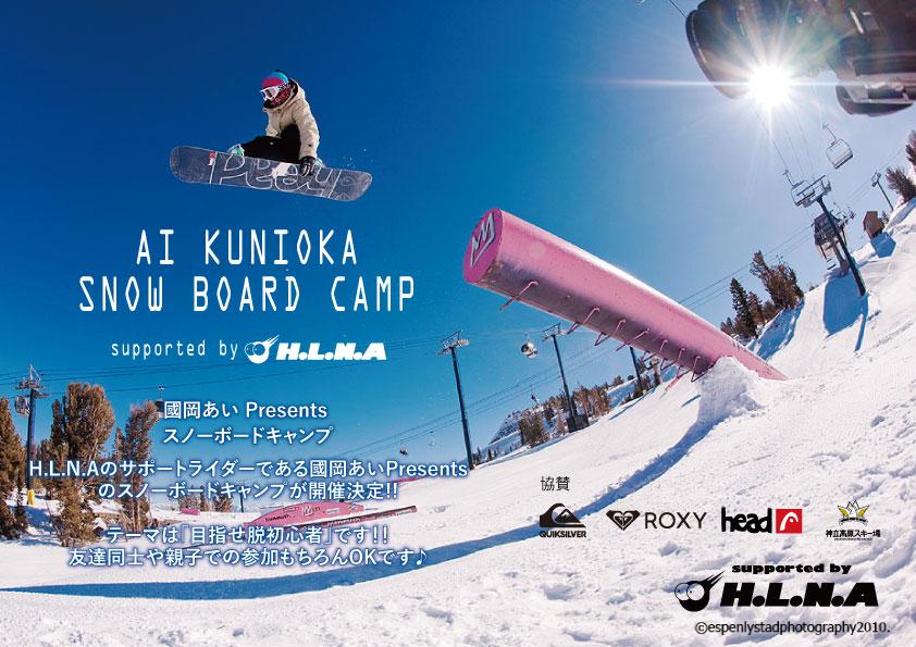 國岡あい Presents スノーボードキャンプ