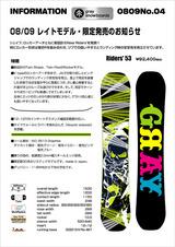 Gray Snowboards 08/09 レイトモデル