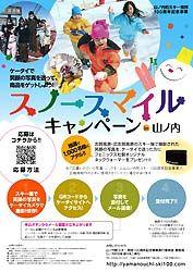 志賀高原と北志賀高原のスキー場に掲示する「スノースマイルキャンペーンin山ノ内」のポスター <br>