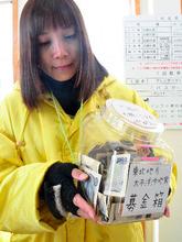 チャリティーの競技参加者らから寄せられた募金=香美町小代区のおじろスキー場