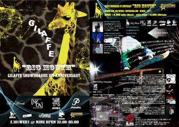 GILAFFE-1st-ANNIVERSARY