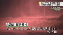 スノボの男性遭難か 北海道