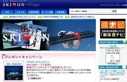 スキー、スノーボードシーズンの到来を受け、新潟、長野、群馬のスキー場情報を公開する期間限定サイト「SKI★ON」がオープンした。サイト開設期間は2010年3月18日まで。(RBB TODAY)