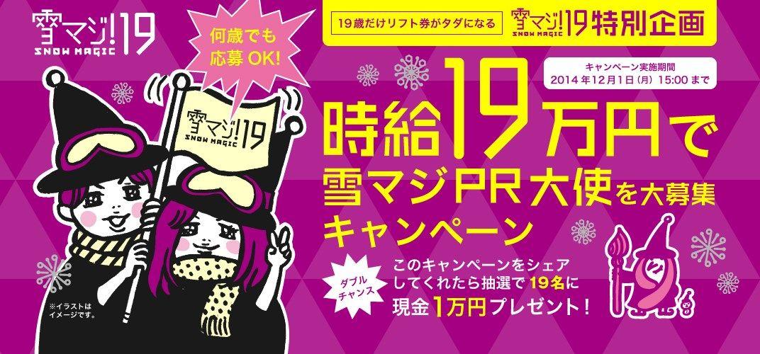 自給19万円