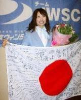 同級生から花束と寄せ書きした日の丸を贈られ、活躍を誓うスノーボードクロスの藤森由香選手=26日、新潟県妙高市