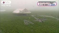 室蘭のロックフェス 強風でテント倒れ4人重軽傷