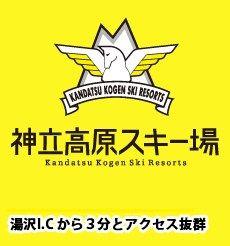 kandatsu_logo