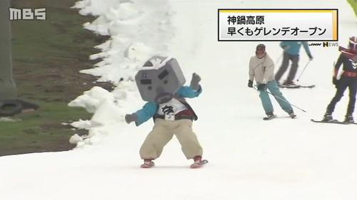 神鍋高原 アップかんなべスキー場