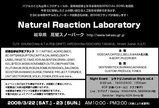 Natural Reaction Laboratory開催!
