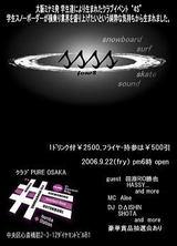 大阪・心斎橋発 【4S】フォース クラブイベント開催決定