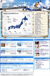「スキー・スノボ特集2011-2012」画面イメージ