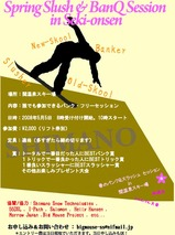 春のスラッシュ&バンクセッション in 関温泉