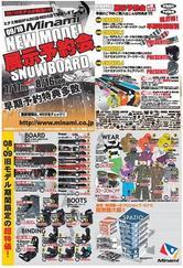 NEW MODEL SNOWBOARD 展示予約会