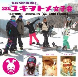 3/28(水) 豪華ライダーが集合!「レッスン&楽しく滑ろう!」〜ユキヲトメ 女子会 in 尾瀬戸倉