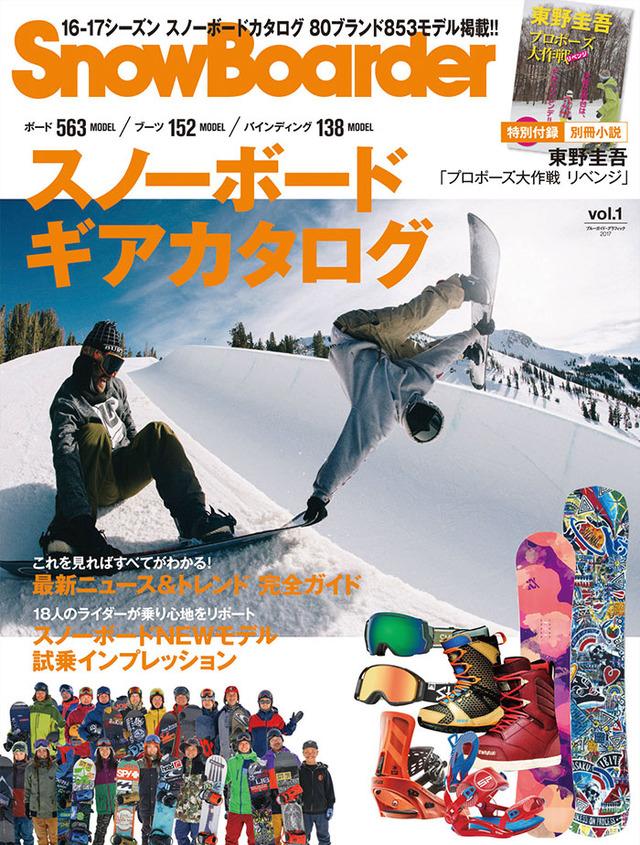 SnowBoarder 2017 vol.1