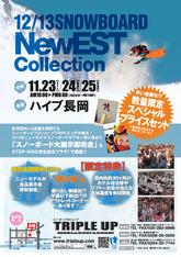 ニューモデルスノーボード大展示即売会【2013 NewEST collection】