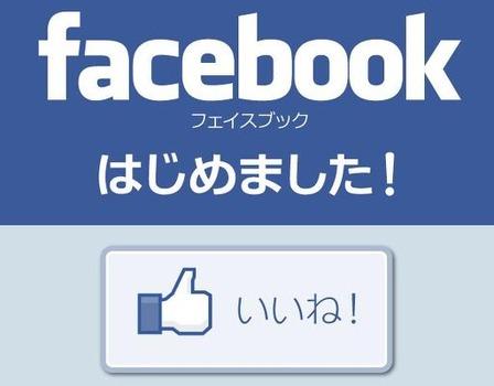 facebookはじめましたバナー